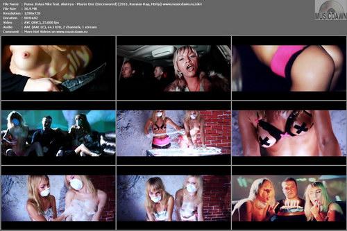 Пума и Коля Найк feat. Alateya – Player One (Без Цензуры) | Puma & Kolya Nike feat. Alateya – Player One (Uncensored) [2011, Russian Rap, HDrip] Music Video